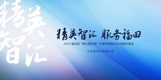 """泰禾创意助力福田""""博士服务团""""中期考核暨论文开题评审会"""