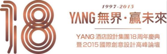 YANG时代 ——YANG酒店设计集团十八周年庆典