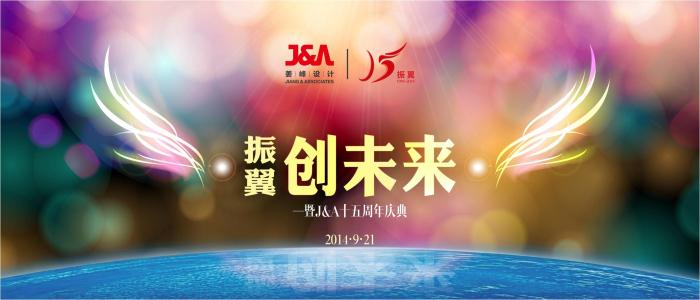 J&A十五周年庆典