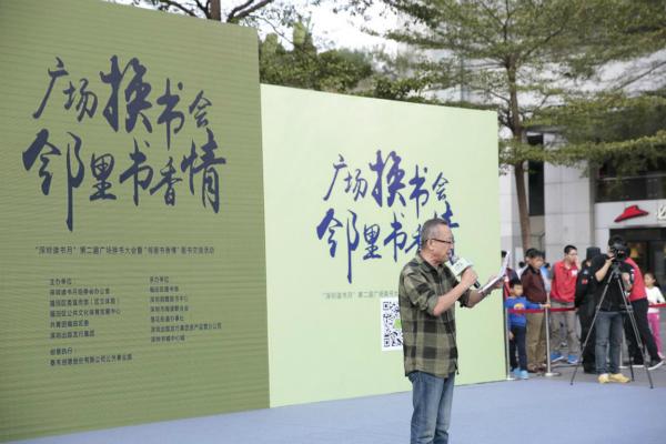 读者杨志学先生上台分享交流