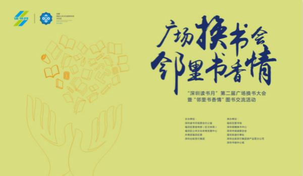 """深圳读书月""""第二届广场换书大会暨""""邻里书香情""""图书交流活动"""