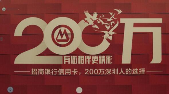 有您相伴更精彩--招行信用卡深圳流通户突破200万庆典暨招牌商户评选活动!
