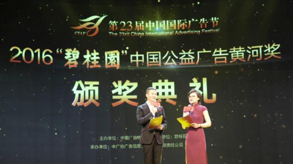 """第23届中国国际广告节 """"碧桂园""""中国公益广告黄河奖颁奖盛典"""