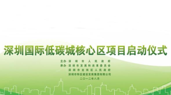 深圳国际低碳城