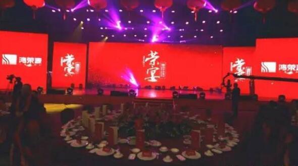 2016鸿荣源集团团聚联欢跨年盛宴