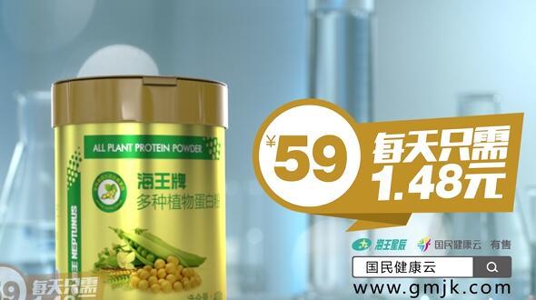 海王蛋白粉