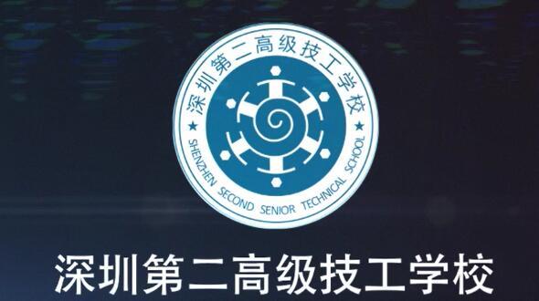 深圳第二高级技工学校形象宣传片