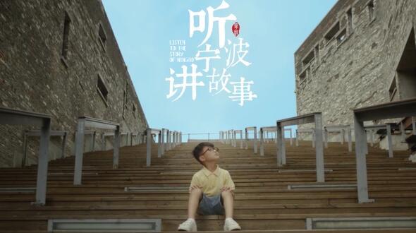 宁波城市宣传片国内版