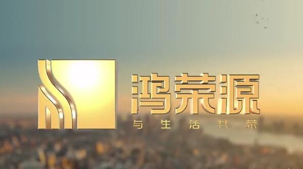 鸿荣源2016集团宣传片