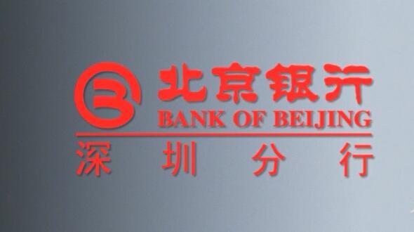 北京银行 深圳分行成立5周年宣传片