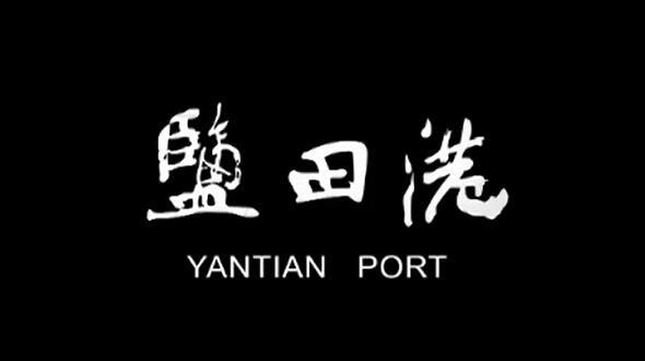 盐田港宣传片