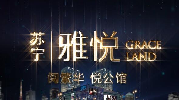 包头苏宁广场宣传片