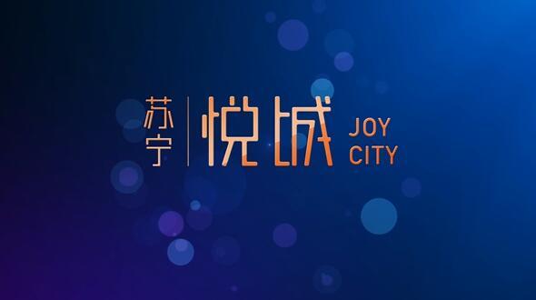 苏宁悦城宣传片