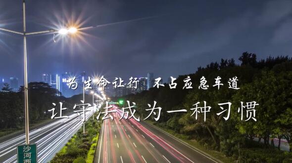 普法公益视频 生命通道篇