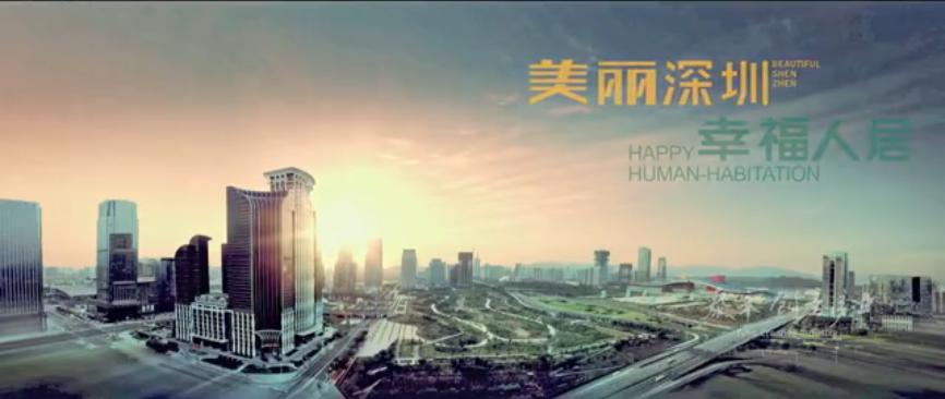 深圳人居委汇报片