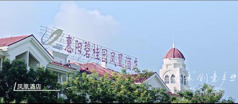 碧桂园山河城宣传片
