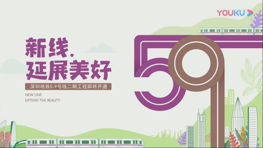 深圳地铁5号线9号线延长线宣传片