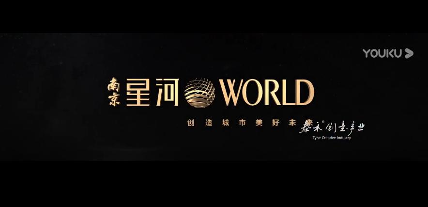 南京星河2019
